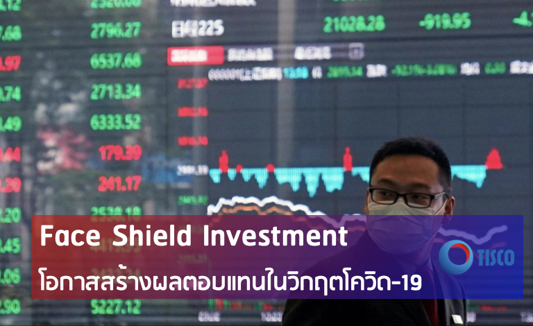 Face shield for investment