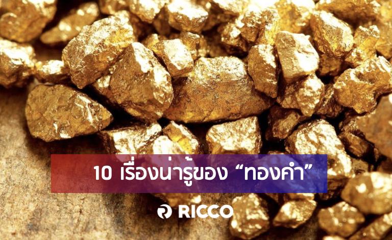 ทองคำ