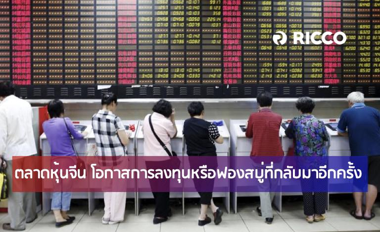 ตลาดหุ้นจีน