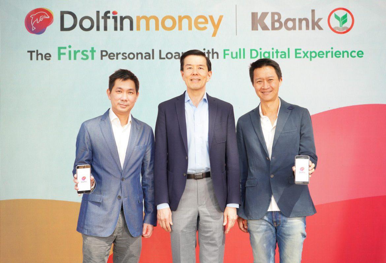 Dolfin Money | KBank สินเชื่อส่วนบุคคลขอกู้ออนไลน์ได้บนแอปฯ Dolfin