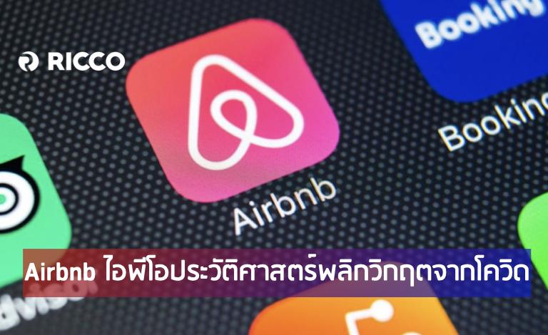Airbnb ไอพีโอ