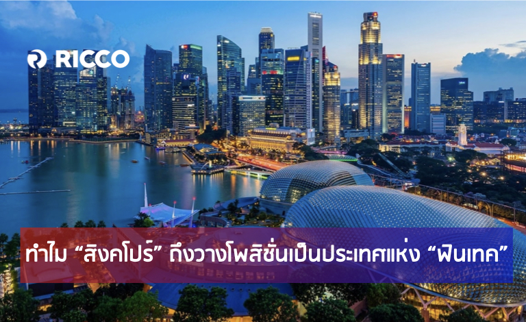 Singapore The Fintech Nation