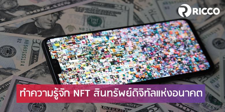 NFT คือ