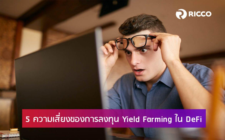 Yield Farming คือ