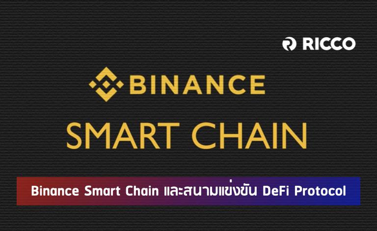 Binance Smart Chain คือ