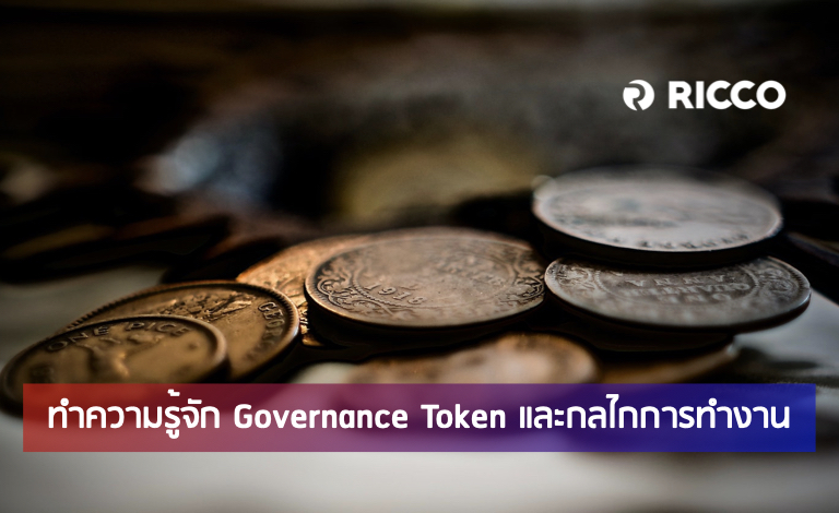 Governance Token คือ