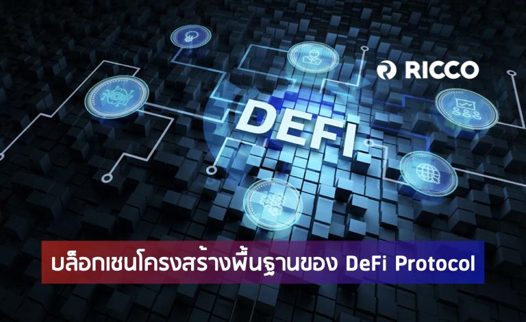 DeFi Protocol คือ