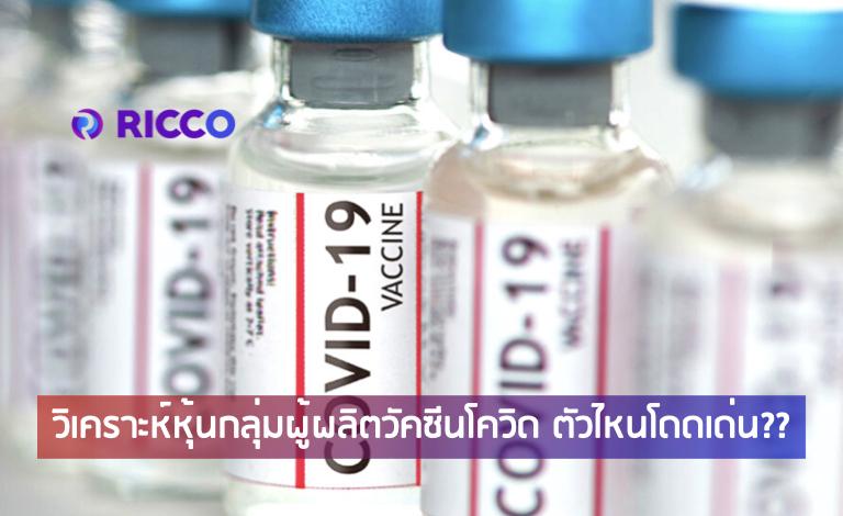 หุ้นกลุ่มผู้ผลิตวัคซีนโควิด