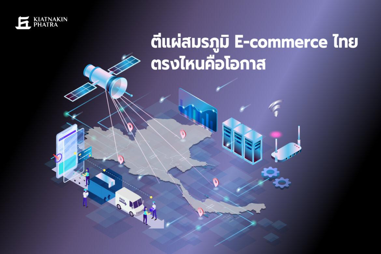 E-commerce ไทย